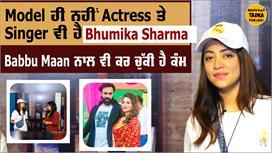 Bhumika Sharma ਨੇ Babbu Maan ਬਾਰੇ...