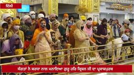 Gurdwara Bangla Sahib 'ਚ ਵੇਖੋ Guru Har...