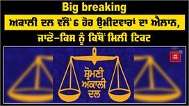 Breaking : Akali dal ਵੱਲੋਂ 6 ਹੋਰ...