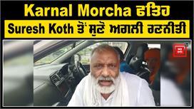 Karnal Morcha ਫਤਿਹ, Suresh Koth ਤੋਂ...
