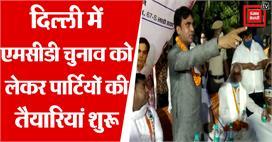 Delhi में MCD Election को लेकर...