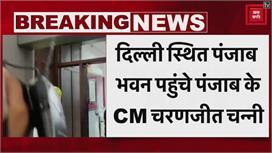 मुख्यमंत्री बनने के बाद चरणजीत सिंह...