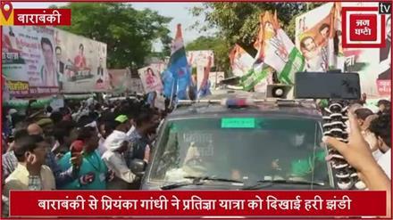 कांग्रेस की 'प्रतिज्ञा यात्रा': Priyanka Gandhi ने किए 7 बड़े वादे, 'बिजली बिल हाफ, किसानों का कर्ज माफ'