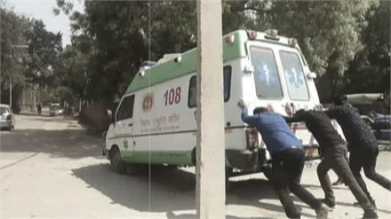 Corona काल में इस तरह धक्का मारकर भी नहीं चल पा रही Ambulance, CMO बोले- जानकारी नहीं