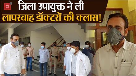 कोविड महामारी को लेकर एक्शन में जिला प्रशासन अधिकारी, शिकायत मिलने पर ली डॉक्टरों की क्लास