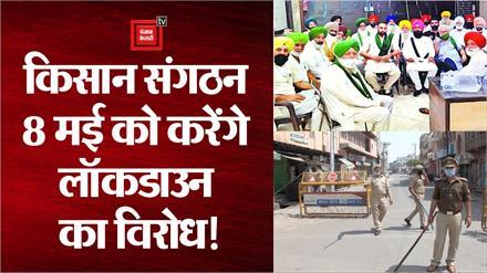 Lockdown के खिलाफ कई Farmers Organisations, 8 May को दुकानें खोलने और 10-12 को Delhi कूच का ऐलान