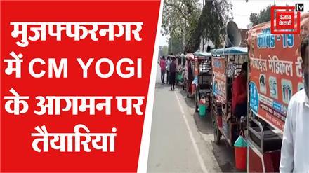 मुजफ्फरनगर: CM Yogi के आगमन पर स्वास्थ्य विभाग ने किया तैयारियां