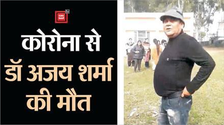 डॉ अजय शर्मा की कोरोना से मौत, नारायणगढ़ अस्पताल के कोविड वार्ड में थे तैनात