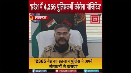 UP के ADG प्रशांत कुमार का बयान: प्रदेश में 4,256 पुलिसकर्मी पॉजिटिव, 1891 अस्पताल में भर्ती