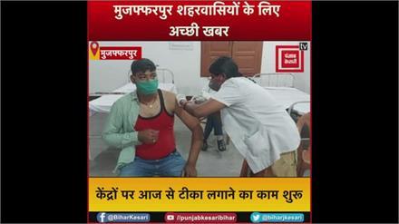 मुजफ्फरपुर नगर निगम के सहयोग से शहर में बनाए गए 16 टीकाकरण केंद्र , केंद्रों पर आज से लगेगा टीका