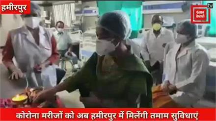 हमीरपुर आए कोरोना मरीजों को अब नहीं किया जाएगा रैफर, जिला अस्पताल में ही मिलेगी सुविधा, CM ने दी सौगात