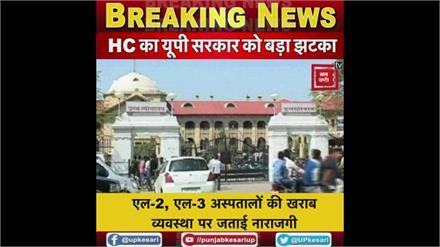 HC का यूपी सरकार को बड़ा झटका, ऑक्सीजन और टेस्ट की कमी पर मांगी रिपोर्ट