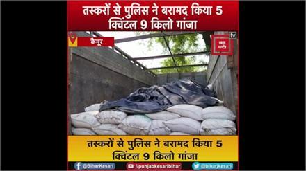 तस्करों से पुलिस ने बरामद किया 5 क्विंटल 9 किलो गांजा, ट्रक से मैजिक में माल ट्रांसफर करने के दौरान ही पुलिस ने मारा धावा