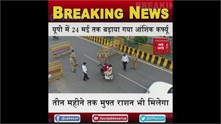 Uttar Pradesh Lockdown: यूपी में 24 मई तक बढ़ाया गया लॉकडाउन, तीन महीने तक गरीबों को मिलेगा मुफ्त राशन