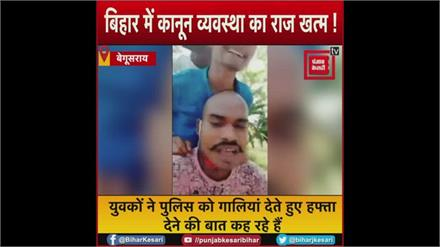 बिहार में कानून व्यवस्था का राज खत्म ! सवाल खड़े कर रही है वायरल वीडियो