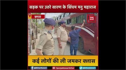 #Singham कहलाने वाले DIG #Manu Maharaj खुद निकले सड़क पर, लोगों की ली जमकर क्लास