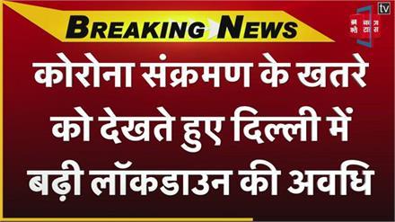 Delhi Lockdown Extend: दिल्ली में लगा 17 मई तक लॉकडाउन, बढ़ाई गई सख्ती