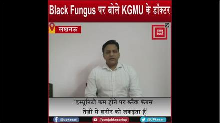 Black Fungus पर बोले KGMU के डॉक्टर, अगर दिखे ये लक्षण तो तुरंत शुरू करें इलाज