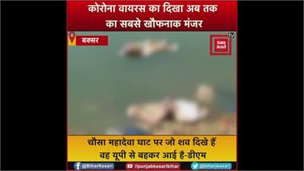 कोरोना वायरस का सबसे खौफनाक मंजर, गंगा नदी में तैरती लाशों को देखकर बक्सर के लोगों में मचा कोहराम