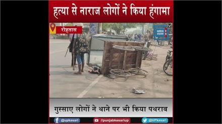 युवक की हत्या से गुस्साए लोगों ने की सड़क जाम, हटाने गई पुलिस पर हमला, थाने पर पथराव