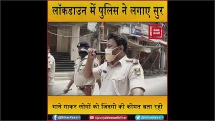 'आदमी मुसाफिर है' और 'जिंदगी इम्तिहान लेती है...'गाने गाकर जिंदगी की कीमत बता रही Bhojpur पुलिस