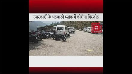 Uttarkashi के भटवाड़ी ब्लॉक में कोरोना विस्फोट, दो गांव में मिले 75 कोरोना पॉजिटिव मरीज