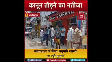 कानून तोड़ने का नतीजा, लॉकडाउन में बिना अनुमति वाली खुली दुकानों को प्रशासन ने किया सील,FIR दर्ज