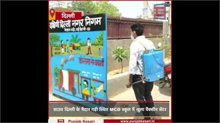 साउथ दिल्ली के मैदान गढ़ी स्थित MCD स्कूल में खुला वैक्सीन सेंटर