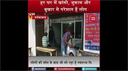 गांवों की हालात खराब, हर घर में खांसी, जुकाम और बुखार से परेशान हैं लोग
