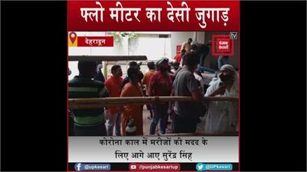 देसी जुगाड़ का कमाल: कोरोना मरीजों के लिए बनाया फ्लो मीटर, कोरोना काल में लोगों की सेवा में जुटे सुरेंद्र सिंह