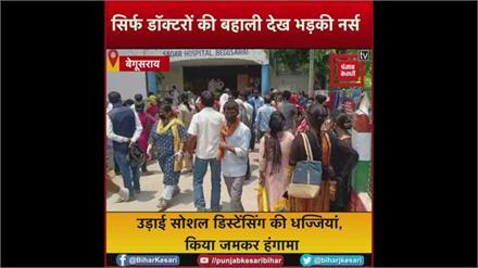 बेहाल बिहार: सिर्फ डॉक्टरों की बहाली देख भड़की नर्स, अस्पताल के बाहर किया जमकर हंगामा