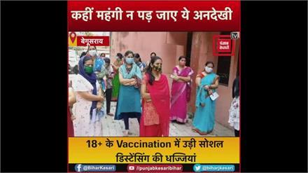 वैक्सीनेशन सेंटर या कोरोना सेंटर: 18+ के Vaccination में उड़ी सोशल डिस्टेंसिंग की धज्जियां