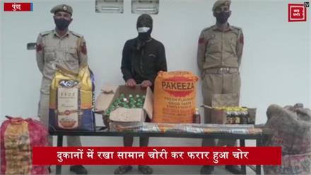 पुलिस ने चंद घंटों में दबोचा चोर, चोरी का सामान भी बरामद