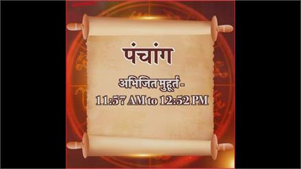 Aaj ka rashifal | 11 May 2021 rashifal I Today horoscope I