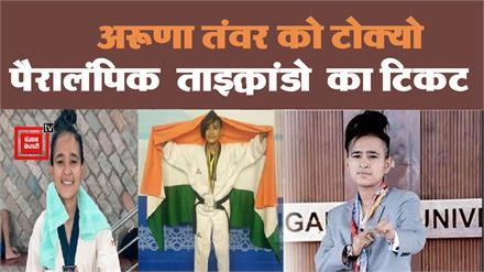 टोक्यो पैरा ओलंपिक खेलो के लिए 49 किग्रा भार वर्ग में अरूणा तंवर का चयन, टोक्य़ों में करेंगी भारत का प्रतिनिधित्व