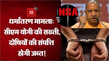 Religious Conversion Case: UP के CM Yogi Adityanath की सख्ती, दोषियों पर NSA लगाने का दिया निर्देश!
