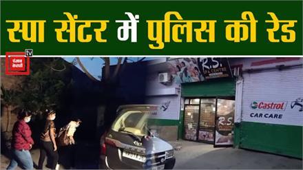 स्पा सेंटर पर पुलिस ने की छापेमारी, दो लड़के और चार लड़कियों को हिरासत में लिया