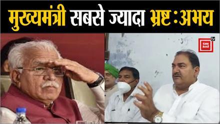 Abhay Chautala  का बड़ा बयान, मुख्यमंत्री भी भ्रष्ट है..इसलिए नहीं होती भ्रष्टाचारियों पर कार्रवाई
