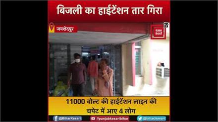 Jamshedpur: 11000 वोल्ट की हाईटेंशन लाइन की चपेट में आए 4 लोग