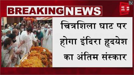 दिवंगत नेता इंदिरा हृदयेश की शव यात्रा हुई रवाना, रानीबाग के चित्रशिला घाट पर होगा अंतिम संस्कार