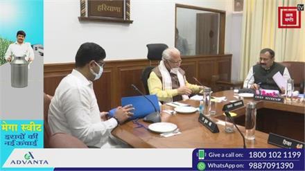 CM की अध्यक्षता में हुई हरियाणा मंत्रिमंडल की बैठक, कई अहम फैसलों पर