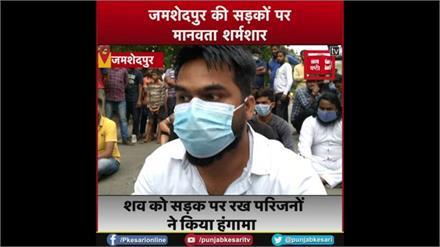 Jamshedpur: कार्रवाई की मांग को लेकर परिजनों ने सड़क पर रखा शव, घंटों लगाया जाम