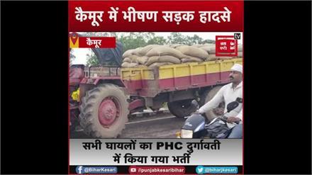 जिले में दो अलग-अलग सड़क हादसों में एक की मौत, 9 गंभीर रुप से जख्मी