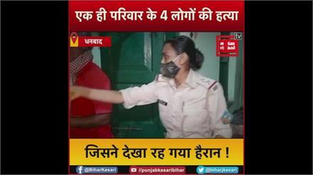 Dhanbad: इलाके में दरवाजे के नीचे से बह रहा था खून, जिसने देखा रह गया हैरान !