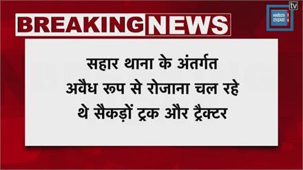 पुलिस अधीक्षक की बड़ी कार्रवाई,सहार थाना प्रभारी आनंद कुमार समेत दो लोगों पर FIR दर्ज