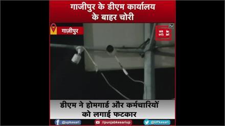 UP में बेखौफ चोर, Gazipur के DM कार्यालय के बाहर लगे सोलर लाइट की बैटरी को चुरा ले गए चोर