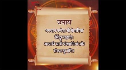 Aaj ka rashifal  |09 June 2021 rashifal I Today horoscope