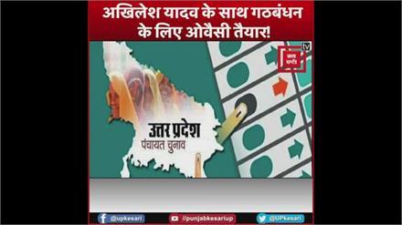 Akhilesh Yadav के साथ गठबंधन के लिए Asaduddin Owaisi तैयार!, बनाना होगा मुस्लिम चेहरे को डिप्टी CM