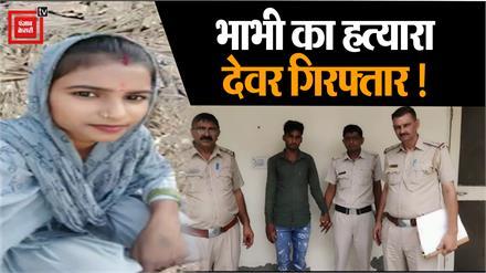 देवर ने की भाभी की चाकू गोदकर हत्या, पुलिस ने किया गिरफ्तार
