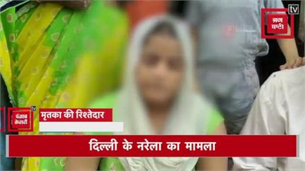 दिल्ली के नरेला में 2 बच्चों की मां ने की खुदकुशी, Video Viral होने की मिल रही थी धमकी